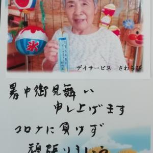 A summer greeting card