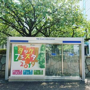 外構イベント『タッケフェスタ2019』に行ってきた!