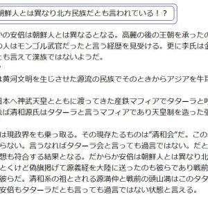 日本語とはヘブライ語と満州語の合成語だった。