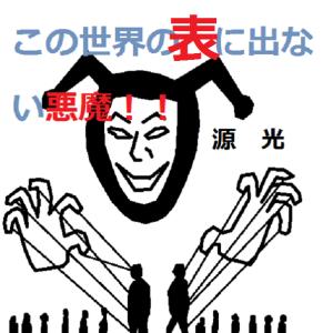 読者延べ2000名!!この世界の表に出ない悪魔!!1Pだけサンプル公開します!!