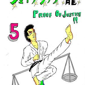 シェイプシフター龍!!PROOF OF JUSTICE!!完結する。