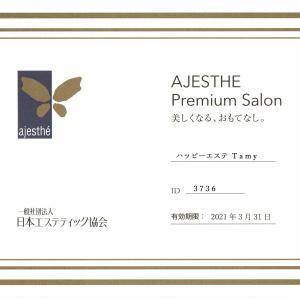 今年も、「日本エステティック協会プレミアムサロン」証を頂きました(^^)