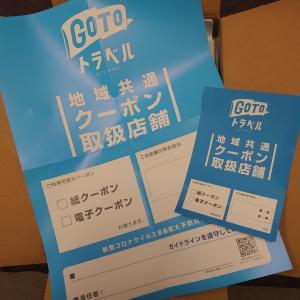 GoTo届きました!!当店は地域共通クーポン取扱店舗です(^^)