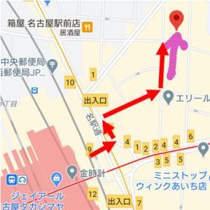 名古屋駅から当店へのアクセス。