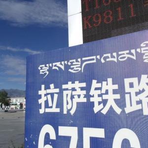 ついにチベットへ――拉薩駅到着