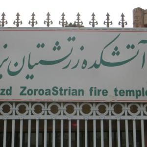 拝火教寺院のありてイランゆく