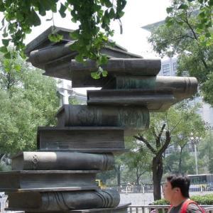 北京市の大きな書店のモニュメント
