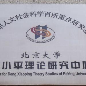 おお鄧小平理論研究センター