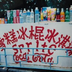 手書き文字中国らしく客を呼ぶ