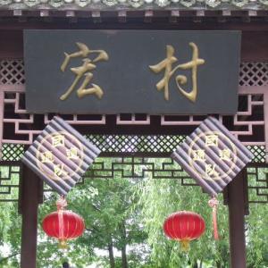 明清の古民家残る宏村(Hongcun)へ