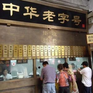 杭州の老舗漢方薬店繁昌す