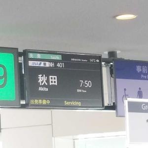 【秋田旅行記✈️】