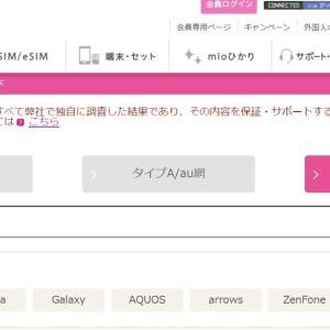 Rakuten mini (楽天ミニ) で、 IIJmioのeSIM「ギガプラン」(2GB:¥440/月)を契約してみました