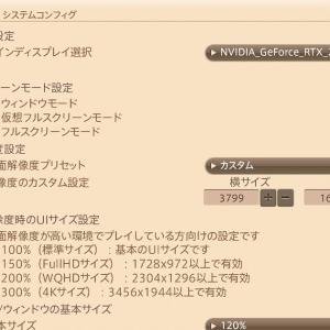 ディスプレイ設定/システムコンフィグ:FF14