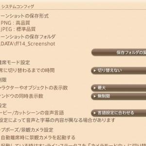その他の設定/システムコンフィグとおすすめ設定:FF14
