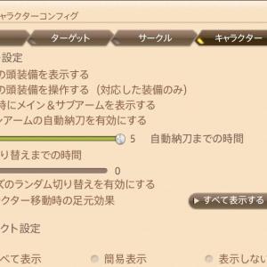 操作設定(キャラクター)/キャラクターコンフィグとおすすめ設定:FF14
