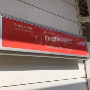 柏の葉キャンパス駅(千葉県・つくばエクスプレス)