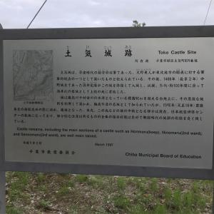 土気城〜土気酒井氏の本拠