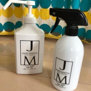 除菌スプレーはおしゃれなボトルのジェームズマーテインがおすすめです!