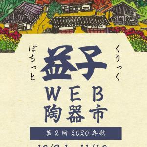 益子陶器市♡Webで明日から開催♡
