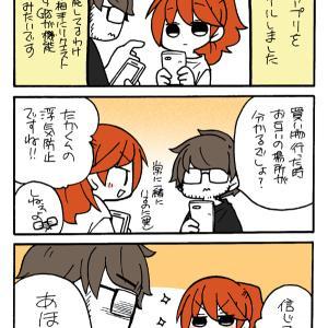 浮気防止!!!?