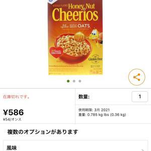 iHerb shopping haul – Honey Nut Cheerios