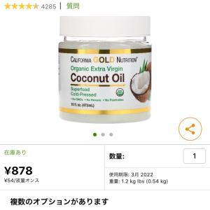 iHerb shopping haul – コールドプレスオーガニックバージンココナッツオイル