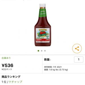 iHerb shopping haul – オーガニックケチャップ♡