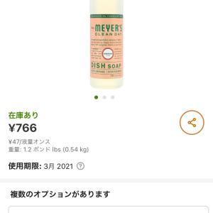 iHerb shopping haul – 香り最高!食器用洗剤!!