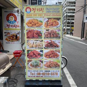 うまうま韓国中華を食べに!!