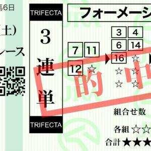 20年9月26日 中山3レース メイクデビュー中山