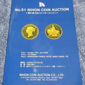 第51回日本コインオークション