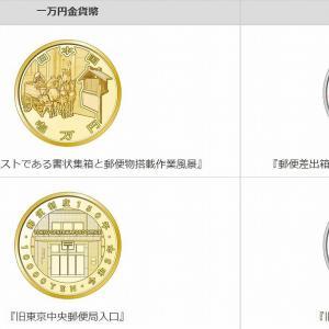 【記念コイン】郵便制度・近代通貨制度150周年記念貨幣発行が決定