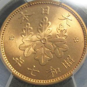 大日本帝国 昭和7年(1932) 桐一銭 1銭青銅貨 PCGS MS67RD