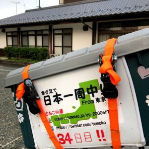 日本一周、34日目。四国カルスト〜桂浜