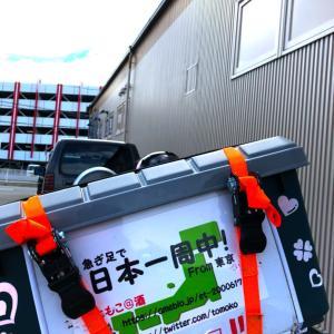 日本一周、37日目。this is 熊野!