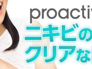 ニキビケア部門日本売り上げNO1の商品が新しくなって登場!!【プロアクティブ+】
