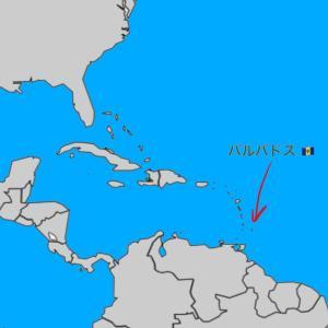 カリブ海領域 バルバドス