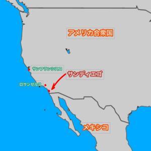 アメリカ合衆国 カリフォルニア州 サンディエゴ