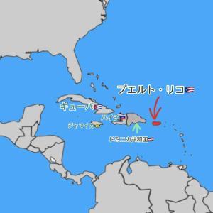 カリブ海領域 アメリカ合衆国自治連邦区 プエルト・リコ