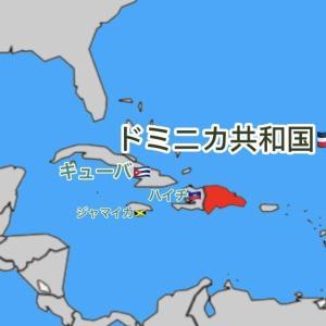 カリブ海領域 ドミニカ共和国