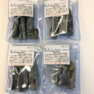 【2019年10月18日】原石 藍晶石