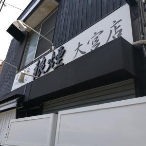 大宮駅「狼煙大宮店」南銀通りのハイレベルなつけ麺