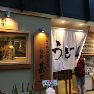 「自家製さぬきうどんと肉 新橋 甚三」豚肉の美味しさと雑味ない出汁が秀逸な肉うどん