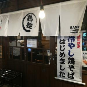 麺屋武一 2019年の冷やしラーメンは新橋本店・虎ノ門店で違うメニューを提供