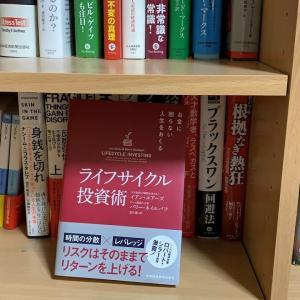 「iFree レバレッジ FANG+ 」爆誕!!【TQQQ・S&P500・狂気の沙汰ほど面白い】