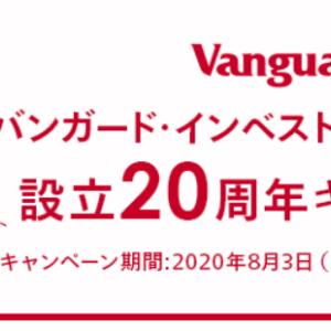 【マネックス証券】バンガード・特製グッズプレゼントキャンペーン中!!【米国株ならマネックス!】