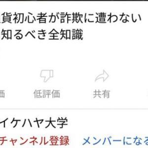 【暴落】イケダハヤト氏等が絶賛した、仮想通貨$IRON $TITANが大暴落。いい加減もうやめませんか【資本主義のバグ・錬金術】
