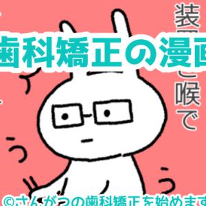 歯科矯正の漫画 20 焼き肉と野菜炒め編