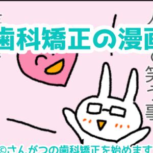 歯科矯正の漫画 25 歯科矯正の夢編